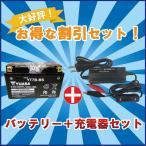 バッテリー&充電器セット! 台湾 YUASA ユアサ YT7B-BS 互換 YT7B-4 FT7B-4 GT7B-4 DR-Z400 シグナスX(SE44) マジェスティー250 初期充電済 即使用可能