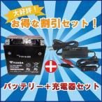 バッテリー&充電器セット! 台湾 YUASAユアサ YTX16-BS 互換 GTX16-BS FTH16-BS DTX16-BS バルカン1500クラシックゼファー1100RS 初期充電済 即使用可能