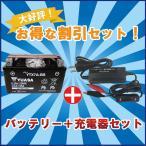 バッテリー&充電器セット!  台湾YUASA ユアサ YTX7A-BS 互換商品 DTX7A-BS FTX7A-BS GTX7A-BS 充電済!即利用可