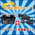 バッテリー&充電器セット!  台湾YUASA ユアサ YTX9-BS + 充電器新品  互換 DTX9-BS FTX9-BS GTX9-BS 充電済!即利用可