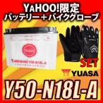 グローブ付! YUASAユアサ Y50-N18L-A 互換GM18Z-3A FB50-N18L-A GL1500 ハーレー