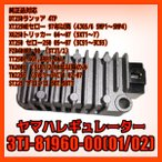 ヤマハレギュレーター3TJ 3TJ-81960-00 3TJ-81960-01 3TJ-81960-02 DT230ランッア 4TP