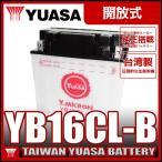 台湾 YUASAユアサ YB16CL-B 互換 FB16CL-B  水上バイク ジェットスキー BOMBARDIER ヤマハマリンジェット カワサキジェットスキー
