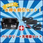 バッテリー&充電器セット! YUASA ユアサ YTX7A-BS 互換 DTX7A-BS FTX7A-BS GTX7A-BS アドレス V125 マジェスティ125 初期充電済 即使用可能