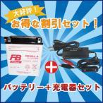 バッテリー&充電器セット! 古河電池 フルカワ FB12AL-A 互換 YUASA ユアサ YB12AL-A ビラーゴ400 ホンダ除雪機(HS970 SB690 SB655 HS660 HS760 HS870HS555)