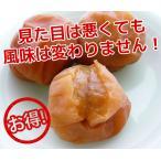 【訳ありつぶれ梅】みつ 梅干し 900g すっぱいはちみつ梅(塩分8%)
