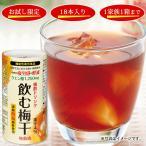 梅酢ドリンク 飲む梅干 18本入 初回限定 送料無料 (4998) 梅酢 梅ドリンク 飲む酢 お試し