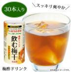 梅酢ドリンク 飲む梅干 30本入 クエン酸 梅酢 ドリンク