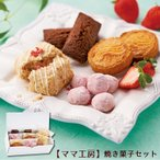 ママ工房 焼き菓子詰め合わせ ママのお気に入りBOX(春)