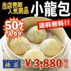 送料無料 横浜中華街 梅蘭 点心 小籠包 50個入り 特別価格
