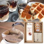ギフト お菓子 コーヒー 御礼 内祝い 結婚 出産 お祝 スイーツ プレゼント コーヒージュレ&スイーツギフト