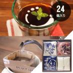 ギフト 詰め合わせ コーヒー 内祝い 御礼 スイーツ 珈琲 プレゼント ドリップバッグ・コーヒー&ゼリーセット