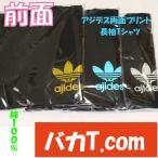 ロンT アジデス 両面プリントバージョン  おもしろTシャツ パロディTシャツ 魚Tシャツ ajides