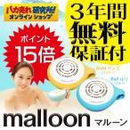 水素風呂 水素生成器 マルーン 3年保証付き ショップ限定特典付4470円相当 あすつく対応