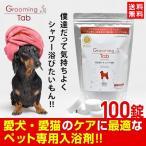 Grooming Tab 100錠 | ペット 入浴剤 ペット用 犬用 猫用 無香料 無着色 無添加 無臭