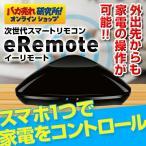 ショッピングリモコン イーリモート eRemote 次世代スマートリモコン RJ-3 Link Japan あすつく対応