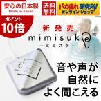 楽天1位 補聴器 集音器としてお勧め TVで絶賛 新発売 安心の日本製 高性能助聴器 ミミスケ