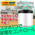 eRemote mini ホワイト