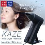 KAZE nice Dryer Premium Dr.Beau ドライヤー ナノケア  速乾 ドライヤースタンド付き