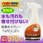 超撥水スプレー 楽天1位 NANON ナノン 370ml  新開発 人体に無害 無色無臭 強力 防水スプレー 撥水スプレー