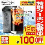 ハイパーチラー 特典付き 熱々のコーヒーが1分でアイスコーヒーに 急速冷却 アイス珈琲メーカー