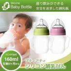 プティアティ 哺乳瓶 160ml 医療用 シリコン 使用 安心素材 国際特許取得 生後0ヶ月 から