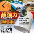 ネイビーシール 水に強い 超強力 多用途防水補修テープ  10cm   150cm  防水 瞬間接着 強力粘着 室内外用