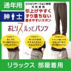 おしりスルッとパンツ  紳士 部屋着用 通年 カチオンタイプ ケアファッション 介護用品 介護衣料 介護品 介護ズボン 介護パンツ メンズ 男性
