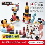 チューブロック キッズセット W特典付 5色 おもちゃ 知育玩具 誕生日プレゼント 5歳 6歳 7歳 8歳 9歳 ブロック Tublock