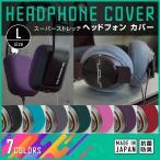 ミミマモ ヘッドホンカバー 日本製  Lサイズ 7色 mimimamo イヤーパッド ヘッドホン