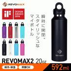 レボマックス2 592ml REVOMAX2 TVでも絶賛 正規販売品 真空断熱ボトル 保冷 保温 アウトドア ステンレスマグ