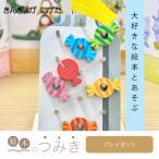 絵本のつみき きんぎょがにげた プレイセット 知育 遊具 オモチャ ベビーグッズ バースデープレゼント 玩具