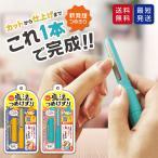 特別価格 魔法のつめけずり 日本製 魔法の爪削り 爪切り 爪やすり 爪削り器 介護 ベビー 深爪防止 便利グッズ 国産