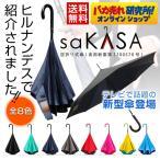 傘 革命 逆さ傘 Carry saKASA キャリーサカサ 連日メディアで話題 超撥水 UVカット 全8カラー