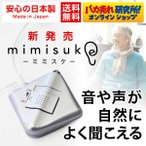 TVで絶賛 新発売 安心の日本製 高性能助聴器 集音器 ミミスケ mimisuke