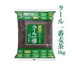 本気麦茶 四国産はだか麦を100%使ったまるつぶ麦茶:クール麦 1Kg 煮出し 無添加/無着色/ノンカフェイン