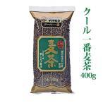本気麦茶 四国産はだか麦を100%使ったまるつぶ麦茶400g:クール麦  煮出し 無添加/無着色/ノンカフェイン