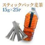 麦茶 ペットボトル用麦茶 15g×25p バク盛り(メール便送料無料・代引き不可)