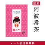 健康茶 国産阿波番茶 1.5g×10p プチ小町 (メール便送料無料・代引き不可) ポイント消化