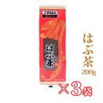 はぶ茶 100%決明子(ケツメイシ)のハブ茶200g×3袋:眼精疲労・胃弱・便秘に効果があるとされる健康茶 ノンカフェイン / 無添加 / 無着色