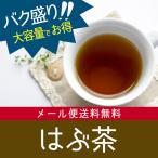 はぶ茶☆バク盛り 決明子(ケツメイシ)100%のハブ茶800g:ノンカフェイン/無添加/無着色【メール便送料無料・代引き不可】