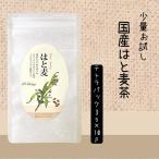 はと麦茶(国産)・ボタニカルシリーズ 3gx10P ナチュラルパッケージが可愛い10個のティーパック:ギフトにお薦め 【厳選素材/ノンカフェイン/無添加】