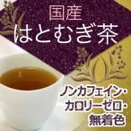 お徳用!国産 はとむぎ茶(小分け袋入り)8g×30包(5p×6袋) お湯出し ノンカフェイン/カロリーゼロ/無着色