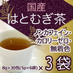 お徳用!国産 ハトムギ茶(小分け袋入り)【8g×30包(5p×6袋)】×3袋 お湯出し ノンカフェイン / カロリーゼロ / 無着色