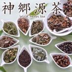 野草茶 神郷源茶150g 野草を十種調合した深みのある健康茶