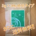 国産  杜仲茶 (福岡県産) 3g×30P 中性脂肪対策・高血圧予防・ダイエットなどに!