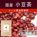 健康茶 国産小豆茶 4g×30p 大佐小町 (メール便送料無料・代引き不可) ポイント消化