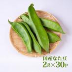 なた豆茶 国産 古来より「腎」機能を高め 免疫力をもたらすといわれる「なた豆」☆大佐小町 2g×30p【メール便送料無料・代引き不可】