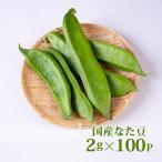 バク盛り 国産なた豆茶 古来より「腎」機能を高め 免疫力をもたらすといわれる 2g×100p【メール便送料無料・代引き不可】