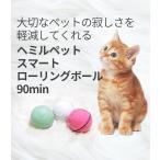 【当日発送】ヘミルペット スマートローリングボール 犬 猫 ネコ おもちゃ 自動 一人遊び ペットUSB充電 5分間稼働 90分休憩 繰り返し最大12時間 お留守番